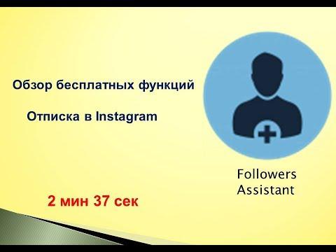 followers assistant 1 1 8 apk