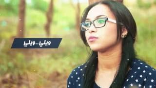 Chaimae Rakkas | شيماء الرقاص- Ma Blan Ma Walo ما بلان ما والو