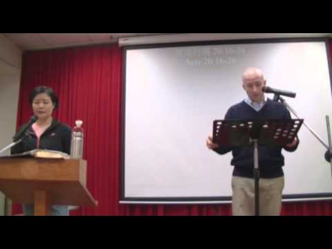 使徒行傳 Acts 20:16-38 @台北希望教會 New Hope Church Taipei 20141116 中英雙語講道 English – Chinese bilingual sermon