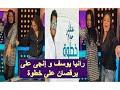 بالفيديو   شاهد رقص إنجى على و رانيا يوسف على أغنية خطوة لمصطفى حجاج
