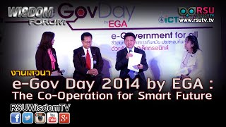 WISDOM FORUM : e-Gov Day 2014 by EGA : e-Government for All : The Co-Operation for Smart Future # 2