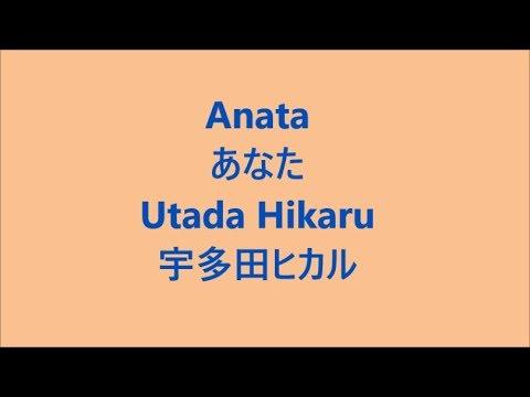 あなた Anata / 宇多田ヒカル Utada Hikaru Japanese Song ( Lyrics )[ Study Japanese ]
