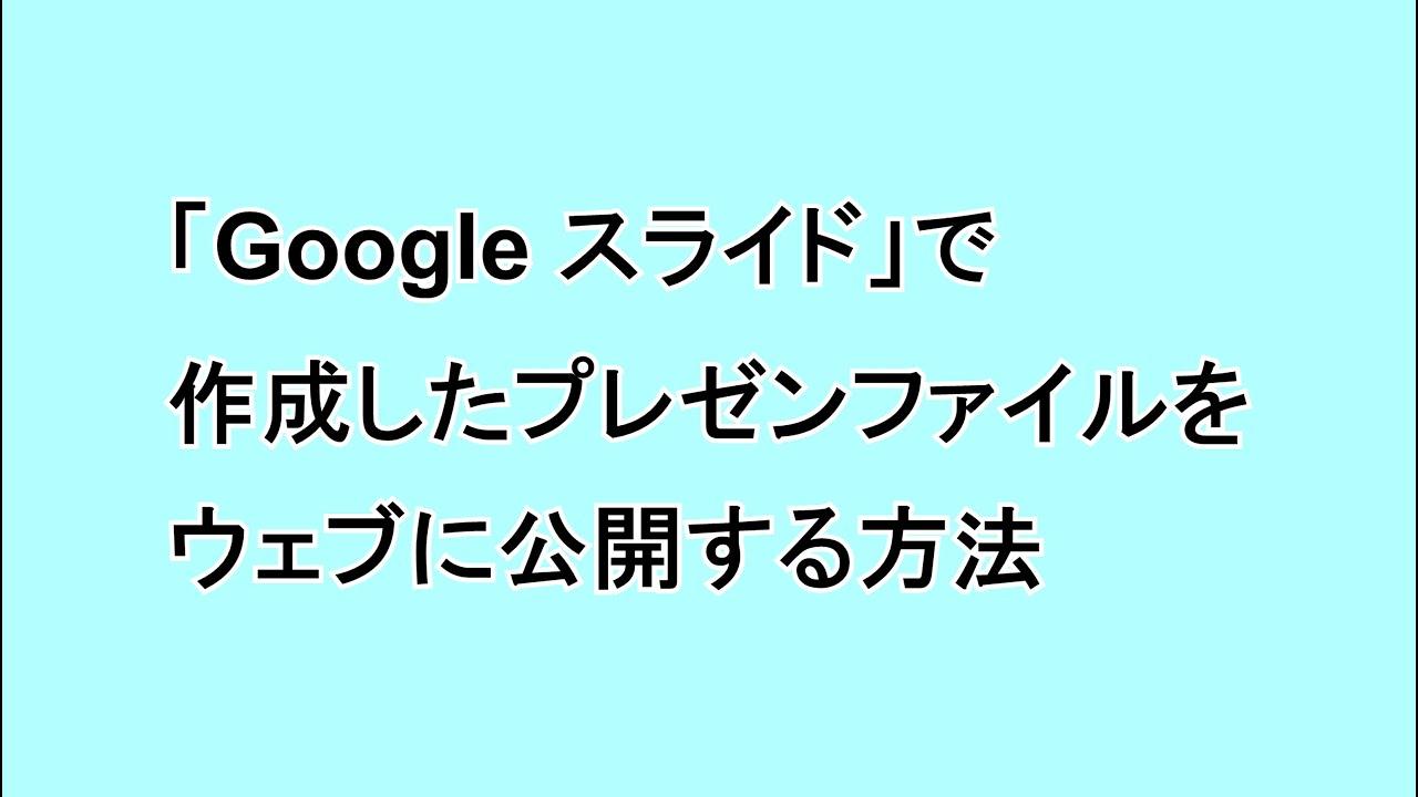 スライド google