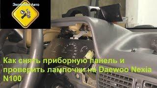 Разбор приборной панели Дэу Нексии (Daewoo Nexia n100)