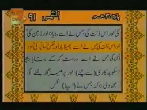 surah shams with urdu translation pdf