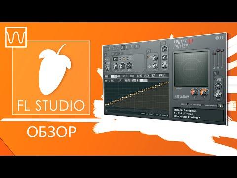 Обзор Fl Studio Fruity Love Philter - YouTube