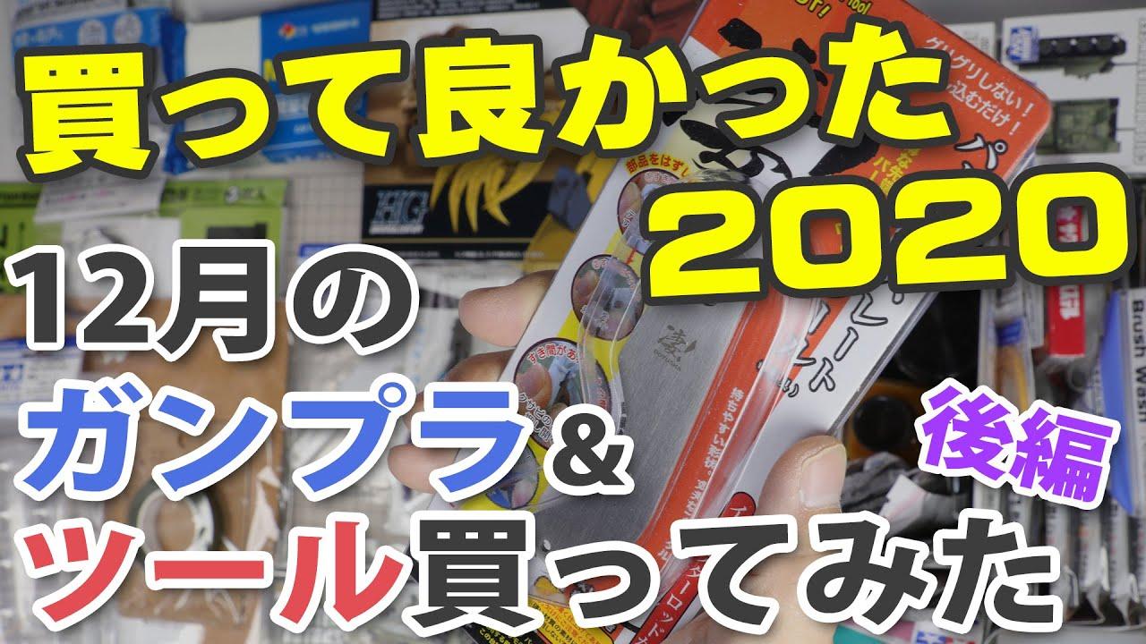 12月のガンプラ&ツール買ってみた 後編 & 買ってよかったランキング2020 Unboxing Gundam Model & Tools / December Edition BuetBuy2020