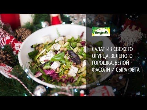 Салат из огурца, зеленого горошка, белой фасоли и феты