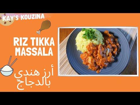 riz-au-poulet-tikka-massala-recette-facile-|-ارز-هندي-بدجاج-تكا-ماسالا-وصفة-سهلة-ولذيذة