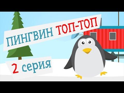 Пингвин Топ-Топ - НАУЧНАЯ СТАНЦИЯ, 2 серия - Детский развивающий мультик
