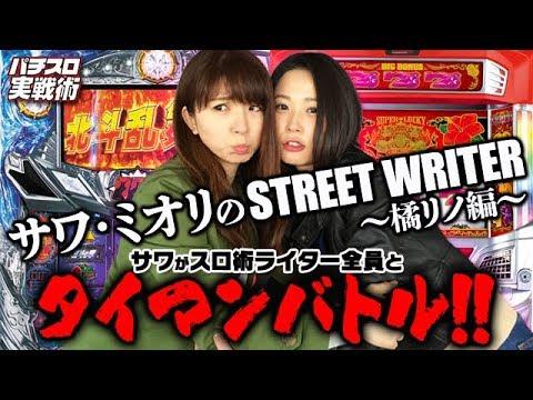 【パチスロ実戦術シリーズ】サワ・ミオリのSTREET WRITER ~橘リノ編~