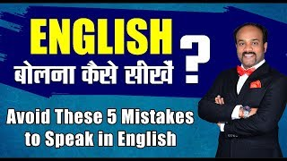 How to Speak English Fluently || How to Improve Spoken English || Durgesh Tripathi