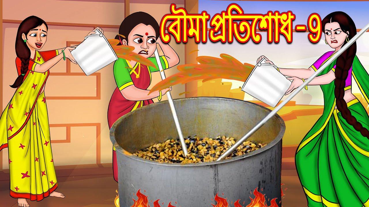 বৌমা প্রতিশোধ 9 Rupkothar Golpo | Bangla Golpo | Bangla Cartoon | Bengali Stories | Bengali Comedy