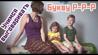 Артикуляционная гимнастика для детей часть 2. Учимся произносить звук