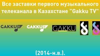 Все заставки музыкального телеканала в Казахстане \