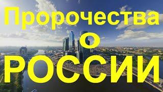 Предсказания о России сбываются НОВОЕ ПРОРОЧЕСТВО О РОССИИ ДРЕВНИЕ И СОВРЕМЕННЫЕ ПРОРОКИ