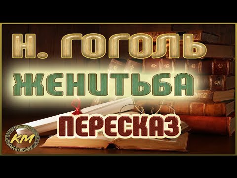 ЖЕНИТЬБА. Николай Гоголь