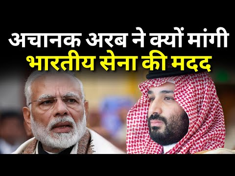 ARAB देशों ने भारतीय सेना की मदद क्यों मांगी, PM Modi Should Support Like France | Exclusive Report