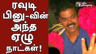 ரவுடி பினுவின் அந்த ஏழு நாட்கள்! | #RowdyBinu #Chennai