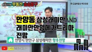 이동주의 부동산승승장구-안양동 삼성래미안and래미안안양…