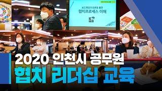 2020 인천시 공무원 협치 리더십 교육 #현장_스케치…