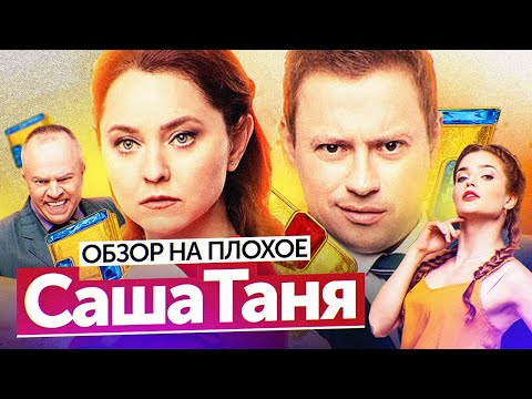 Сериал САШАТАНЯ (НОВЫЙ сезон) | ОБЗОР НА ПЛОХОЕ