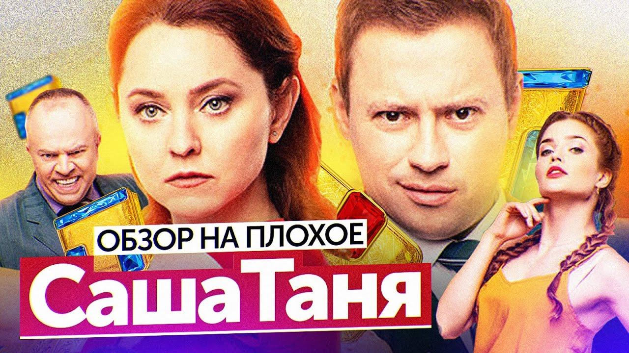 Сериал САШАТАНЯ (НОВЫЙ сезон)   ОБЗОР НА ПЛОХОЕ - скачать с YouTube бесплатно
