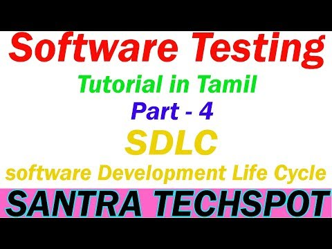 #4 |Software Development Life Cycle | SDLC in Tamil | Software Testing Tutorial in Tamil thumbnail