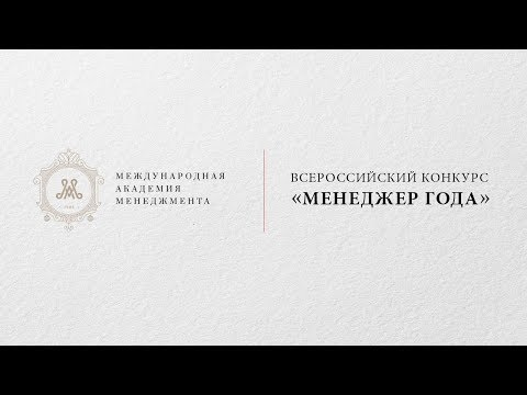 """Церемония награждения. Всероссийский конкурс """"Менеджер года 2017"""""""