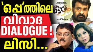 Oppam Controversial Dialogue About Yester Year Actress In The Movie Oppam Lissy Responds ?
