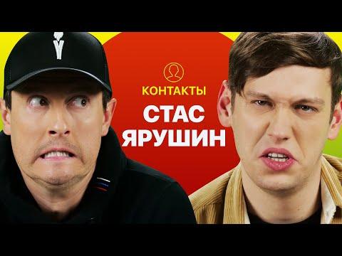 КОНТАКТЫ в телефоне Стаса Ярушина