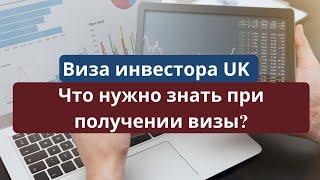 Что нужно знать для получения Визы Инвестора в Великобританию(Получение ПМЖ и Гражданства Великобритании через инвестиции., 2014-04-01T07:55:05.000Z)