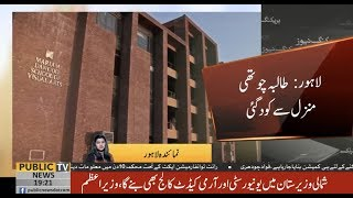 Lahore: Female student of BNU allegedly commits suicide