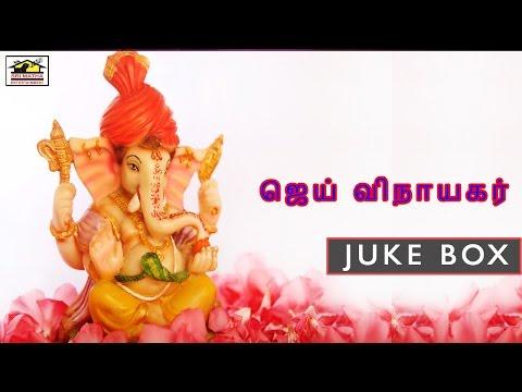 Lord Ganesh    Audio Songs Jukebox    Srimatha Entertainment