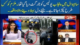 kamran Mustafa response on sahiwal  Sahiwal Accident Today
