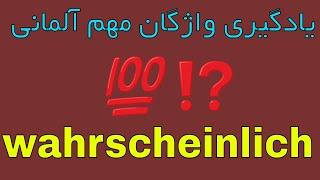 wahrscheinlich  Wortschatz  Deutsch lernen auf Persisch be Farsi