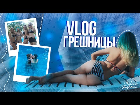 VLOG: Грешницы / Бассейн / Аттракционы - Познавательные и прикольные видеоролики