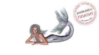 Смотреть внимательно как нарисовать русалку  Как рисовать русалок поэтапно за 36 секунд(как нарисовать русалку, как нарисовать русалку поэтапно, как нарисовать русалку карандашом, как нарисовать..., 2014-07-30T06:51:57.000Z)