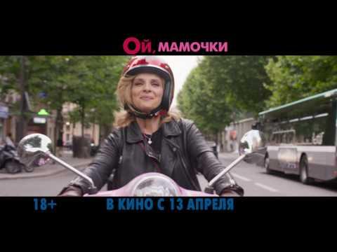 Кадры из фильма Ой мамочки