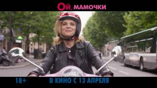 Ой, мамочки - ролик (в кино с 13 апреля)