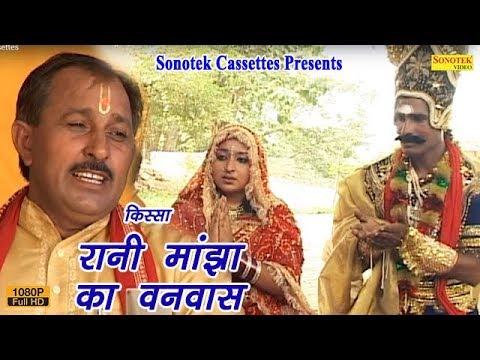 रानी मांझा का वनवास     Hariram Gujjar   Dhola    Rani Manjha Ka Vanbas