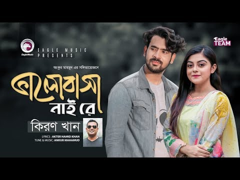Valobasa Nai Re | ভালোবাসা নাই রে | Kiron Khan | Bangla New Song 2019 | Official Video