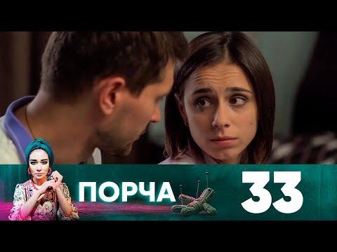 Порча | Выпуск 33