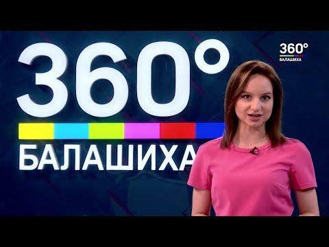 НОВОСТИ 360 БАЛАШИХА 21.10.2019