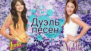 """Я Луна"" vs ""Виолетта"" / Дуэль песен"