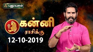 Rasi Palan | Kanni | கன்னி ராசி நேயர்களே! இன்று உங்களுக்கு… | Virgo daily horoscope | 12/10/2019