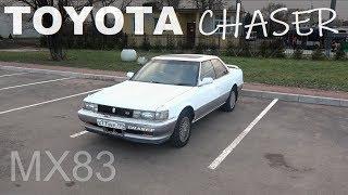 Купили в редкой комплектации Toyota Chaser MX83 - Начало