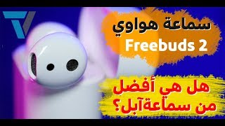 سماعة هواوي Freebuds 2: هل هي أفضل منافس لسماعة أبل ؟