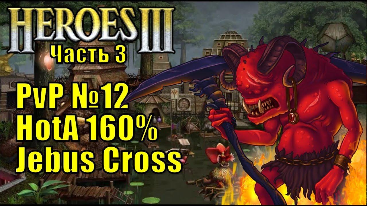 Герои III, PvP, Инферно, Jebus Cross, XL, 160% (часть третья)