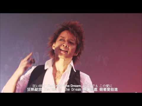 LUNA SEA The End of the Dream (中日字幕)